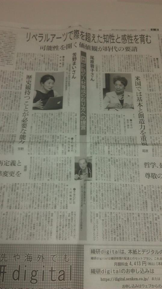 繊研新聞2016.10.27b.jpg