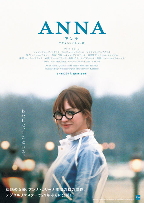 20190808-anna_full.jpg