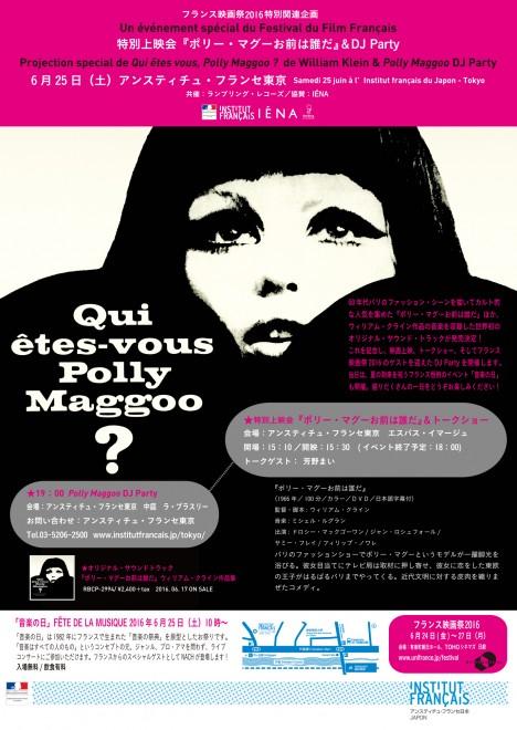 polly_maggoo_flyer_omote-468x660.jpg
