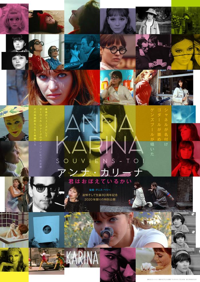 annakarina-poster2b.jpg