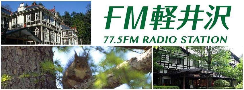 FM_karuizawa.jpg